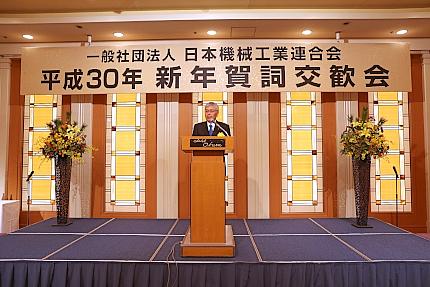 180118日本機械工業連合会 大宮会長