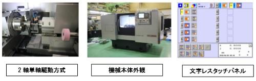 200330岡本工作機械