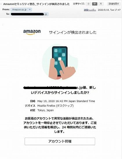 が イン 検出 まし た Amazon サイン され Amazonから「サインインが検出されました」という通知が届く